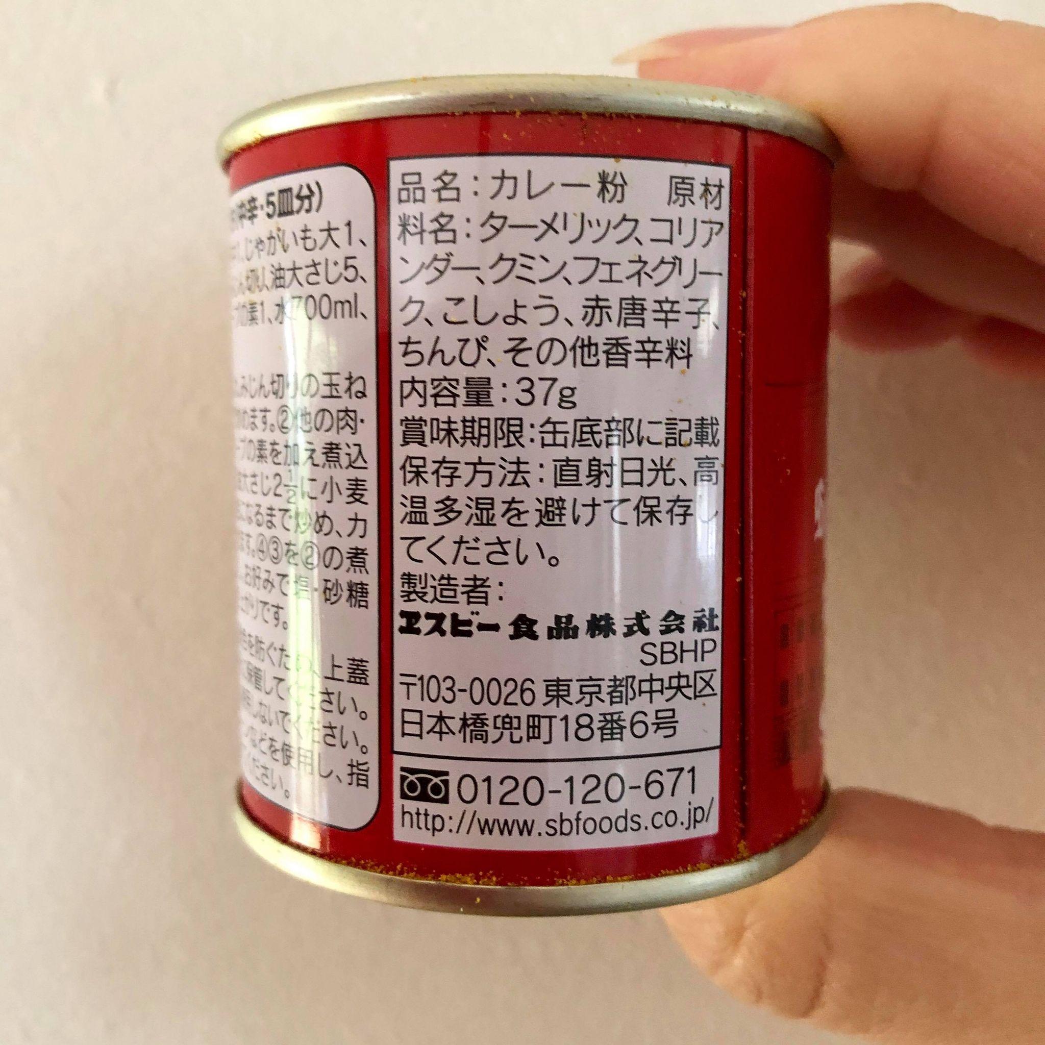 S&Bのカレー粉はミックススパイスの代表です