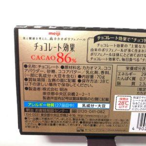 チョコレート原材料表示