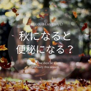 秋になると便秘になるのはなぜか