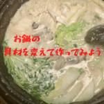 豆乳鍋 薬膳鍋