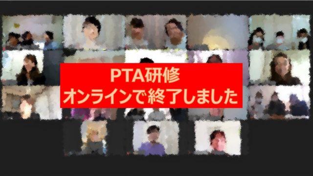 PTA向けオンライン