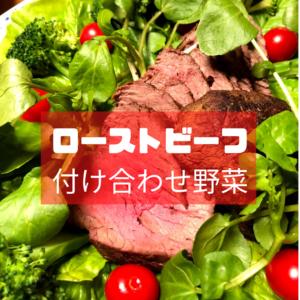 ローストビーフの付け合わせ野菜