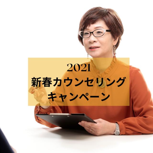2021新春カウンセリングキャンペーンのお知らせ