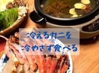 カニ鍋で冷やさず栄養を摂る