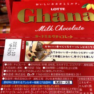 市販のチョコレートの原材料