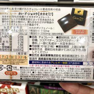 カカオ70%チョコレート表示