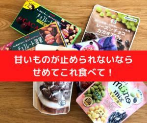 コンビニ薬膳お菓子