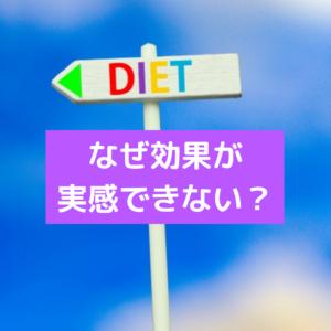 食事療法の効果が実感できない