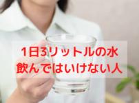 1日3リットルの水を飲んではいけない人