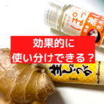生姜の効果的な摂り方