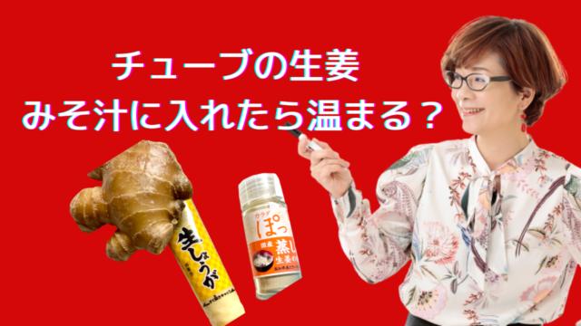 チューブの生姜を味噌汁に入れたら温まる?