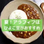 夏にはアラフィフにひよこ豆のおすすめ