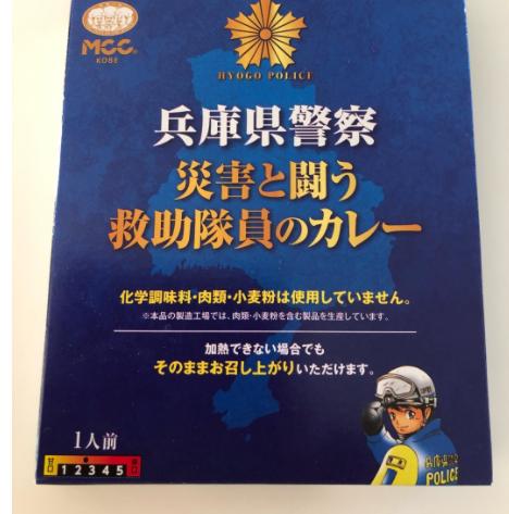 兵庫県警察災害と戦う救急隊員のカレー